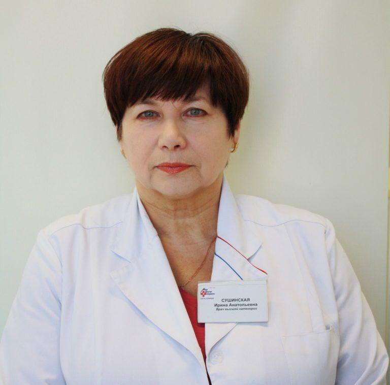 Сушинская Ирина Анатольевна