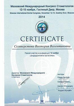 Сертификат_Селиверстовой_1