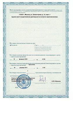Лицензия-2s