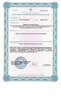 Лицензия-3s
